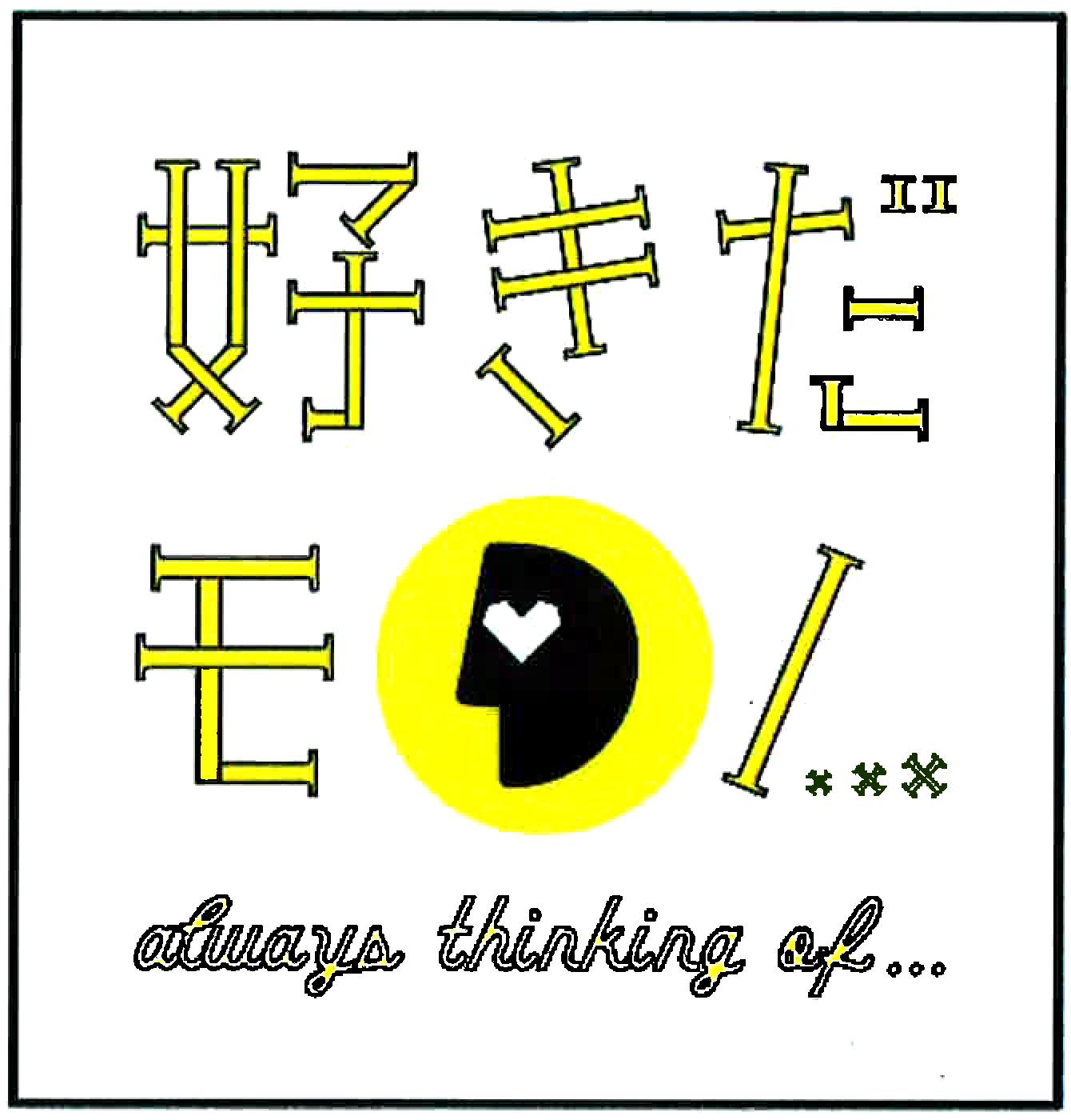 sukidamono_logo
