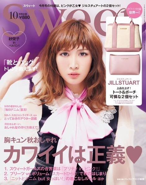 sweet_cover_201610