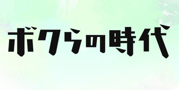 bokura_no_jidai_thm